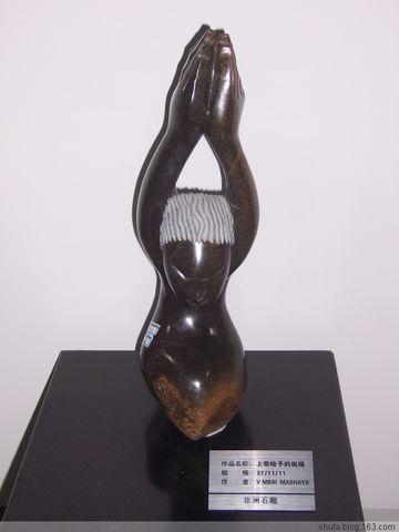 肖纳--津巴布韦石雕展 - 也耕 - Calligraphy
