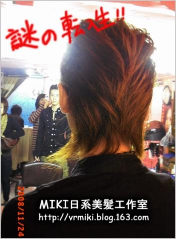 熱血髙校~男模第一人BIN!不看后悔 - miki&14;楚 - MiKi日系美髪工作室
