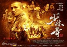 组图:《新少林寺》首日票房突破2100万