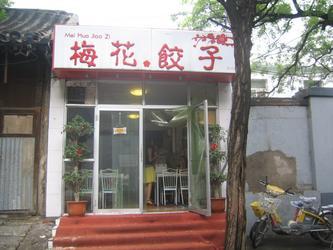 明星篇——韩庚妈妈的饺子店《梅花饺子》