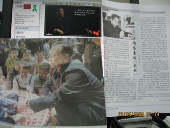 一张纸,两位总理 20080522
