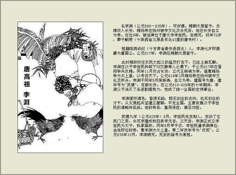 【中国历代帝王全集合图】精解 - 当然 - 24xcc 的博客