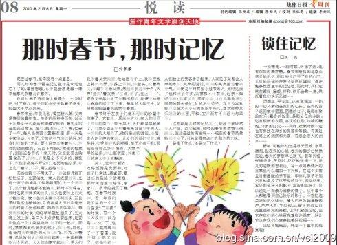 河南商报、焦作日报推荐《什么公司最会赚钱… - 亨通堂 - 亨通堂——创造有价值的阅读