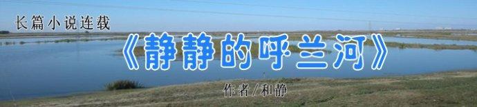 原创小说连载《静静的呼兰河》1-1 - 和静 - 心结和静