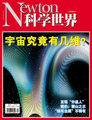 物理的新维度 - kxsj - Newton-科学世界