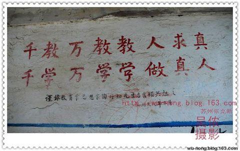 西上村口毅门的墙上金老用红笔写的