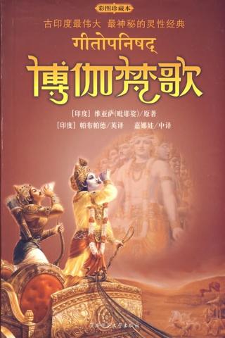 博伽梵歌(1) - 咏梅 - 瑜伽行者