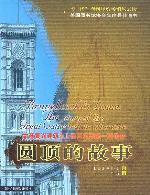 关于佛罗伦萨大教堂的圆顶 - 梦亦非 - 小雪初晴楼