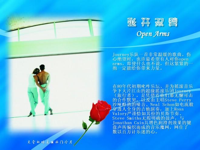 【醉心单曲】Open Arms 张开双臂 Journey乐队 - 西门冷月 -                  .