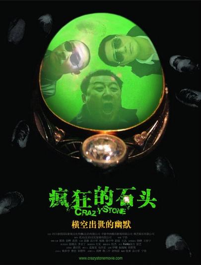 《疯狂的石头》:翡翠之光 - 刘放 - 刘放的惊鸿一瞥