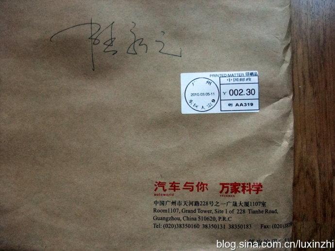 收到新一期《万家科学》,感谢主编欢哥惠赠 - 陆新之 - 陆新之的博客