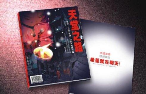 没有接到样书,《天堂之路 悲伤2008中国四川大地震诗选》 - 荒原狼 - 荒原狼的博客