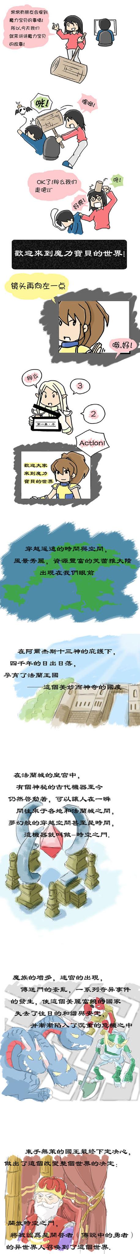 寻找那曾经失去的浪漫(上) - 小步 - 小步漫画日记