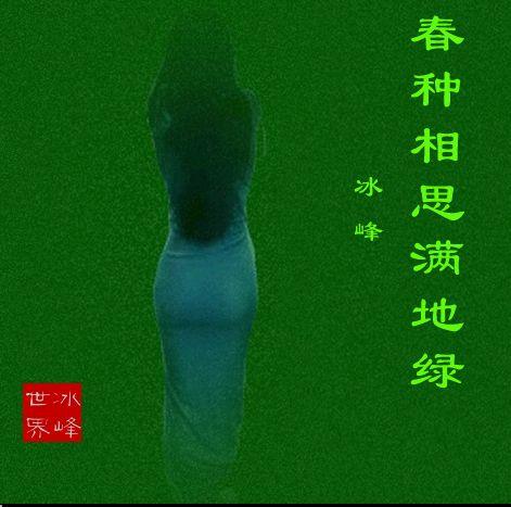【原创】春种相思满地绿 - 冰峰 - 冰峰的博客