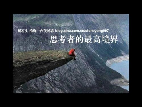杨石头奥运与国家系列8--鸟巢封馆前的最后一夜 - 杨石头 - 杨石头网易分舵