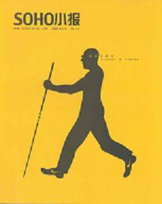 中年以后 - soho小报 - SOHO小报的博客