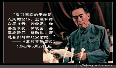 联合国为周恩来逝世降半旗的真实理由! - 蓝海e社 - 魅音第①音乐