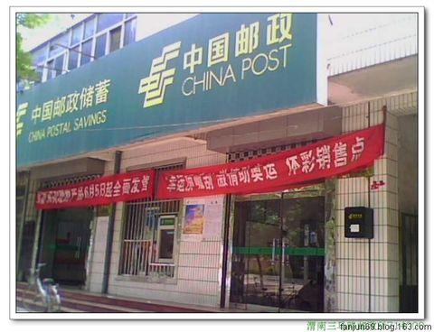 渭南再访邮 - 古城钟声 - 戳话——古城钟声的集邮博客