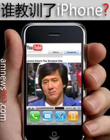 谁教训了iPhone? - amnews007 - 阿魔的超媒体观察