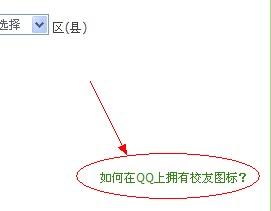 校友点亮图标_QQ校友四叶草图标点亮腾讯QQ专区QQ其它