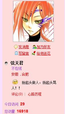 Thanks 16918 hit~~! - 弦天君 - 玻璃城