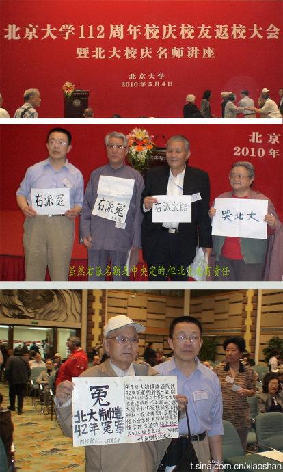 从北大校庆活动所想到的 - 老藤 - tengxuyan 的博客