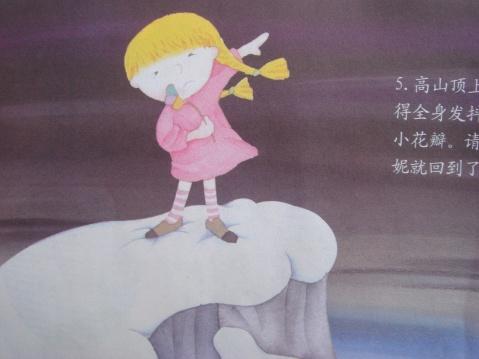 语言活动《七色花》 - Ti-amo - 天使的微笑