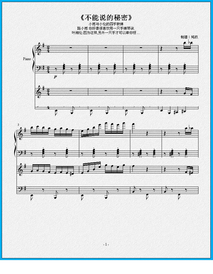 亲亲我的宝贝钢琴谱
