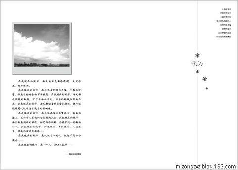 2009年1月13日 - 迷踪 - 爱有礼爱生活