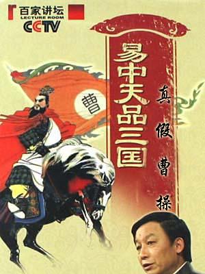 真假曹操(百家讲坛) - 渝东蛟龙 - 白鹤翱翔  蛟龙搏浪