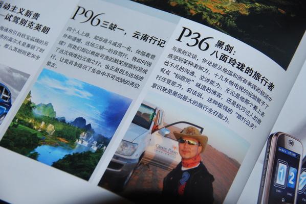 【自驾游杂志】黑剑:八面玲珑的旅行者 - 行走40国 - 行走40国的博客