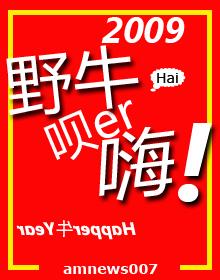 2009野牛呗嗨 - 王鹏越 - 阿魔的超媒体观察