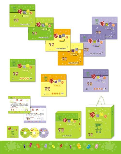 """易道""""手脑速算""""幼儿园园本课程加盟合作 - 易道教育手脑速算 - 易道教育"""