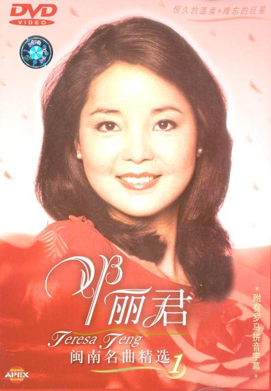 怀念邓丽君 - 峰峰铁运 - 腾飞的峰峰铁运