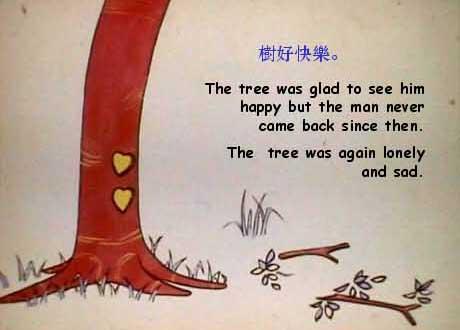 感人的苹果树 - 戴眼镜的老魔女 - 挥动五彩翅膀,天高任我飞翔