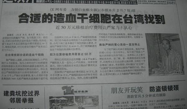 引用 呼吁救助白血病女孩严娴 (急!) - junmin - junmin健康文摘博客