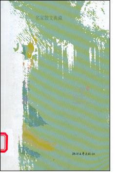 两本书(7)——《石破天惊弄秋雨》与《王蒙散文》 - lq - LQ的博客