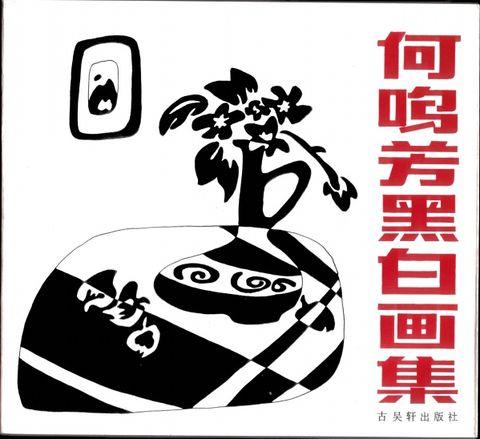 我16年前出版的画集 - 何鸣芳 - 何鸣芳的版画藏书票博客