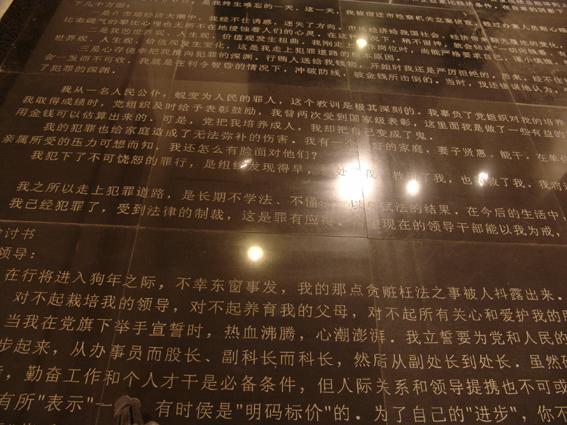 贪官检讨书精选之三 - 陈明远 - 陈明远的博客