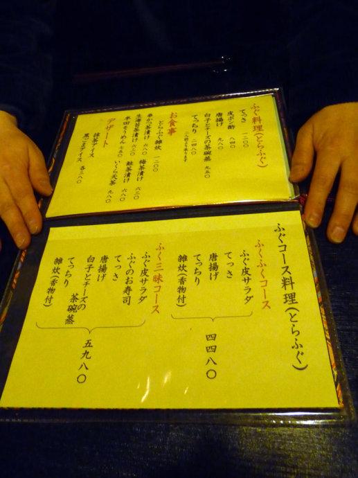2009日本行(14):东京的河豚料理 - 刘兵 - 刘兵的博客