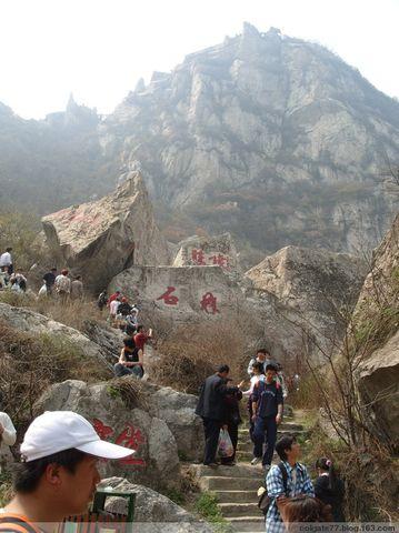 2008年4月5日我的翠华山之旅 - colgate77 - 四维空间站