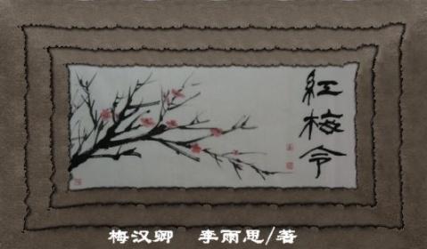 原创《红梅令》武侠长篇小说连载(第一回) - 雨思 - 雨思的文学之旅……