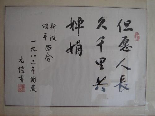 今天是结婚周年纪念日 - 廖新波 - 医生哥波子