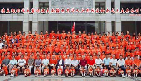 北京世界华人文化院   世界华人少年作家协会   中华情主...