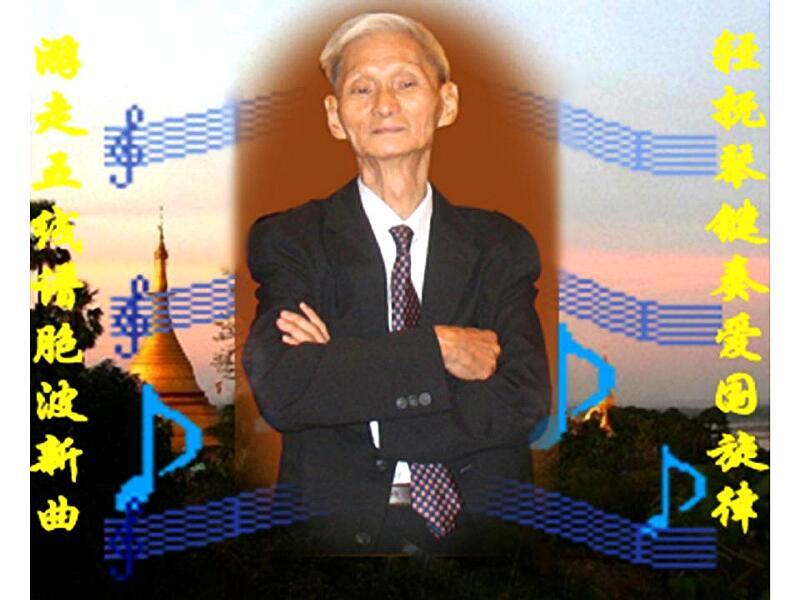 音符的溪水在心中流淌 - 厦门缅甸归侨联谊会 - 缅华同侨之家