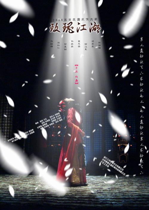 《玫瑰江湖》主题曲歌词+最新剧照 - 于正 - 于正 的博客