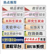 华中科技大学首页改版建议 - petcon - petcon的博客