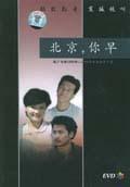 青春祭北京你早EVD - null - 娜斯
