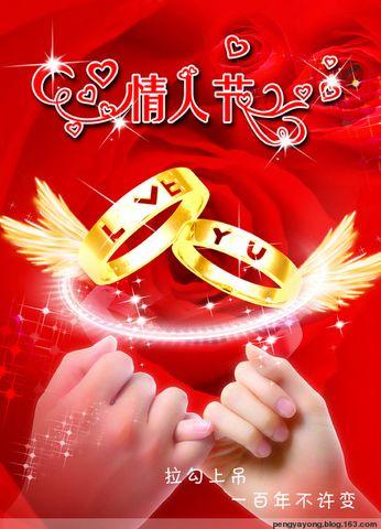 卜算子·春暖情人节(原创诗词)(新诗韵) - 大鹏展翅 - 大鹏展翅的网络家园