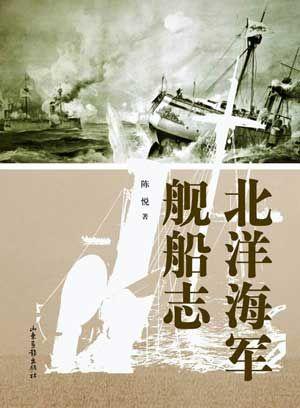 《北洋海军舰船志》山东画报版出版 - 陈悦 - 陈悦的博客